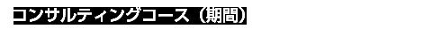 コンサルティングコース(期間)