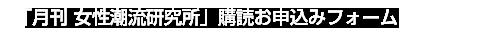 「月刊女性潮流研究所」購読のお申込みフォーム