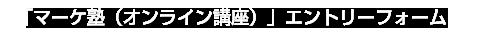 「マーケ塾」エントリーフォーム