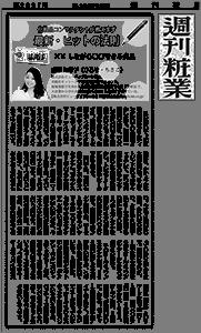 週刊粧業10月7日掲載号