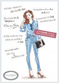 イマドキ女性図鑑_デニムファッション女子